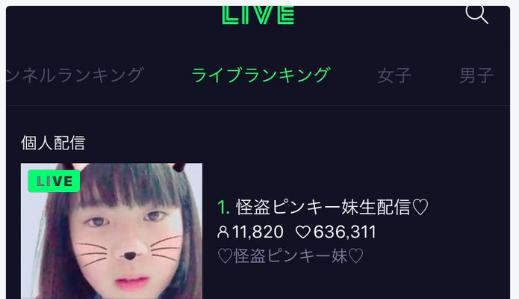 怪盗ピンキー 妹LINELIVE生放送ランキング1位