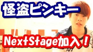 怪盗ピンキーが事務所NextStageに!驚きの加入理由とは!?