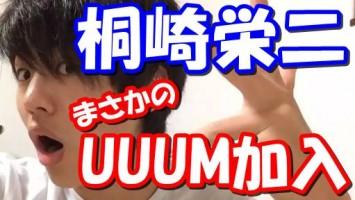 【速報】桐崎栄二の所属事務所はuuum!ジェネシスワンではない!