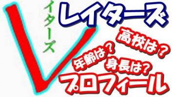 レイターズメンバーの年齢・誕生日や身長などプロフィールまとめ!