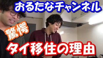 おるたなチャンネル(ないとー&渋谷ジャパン)の年齢・身長や大学!