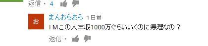 ぷろたん 年収1000万円