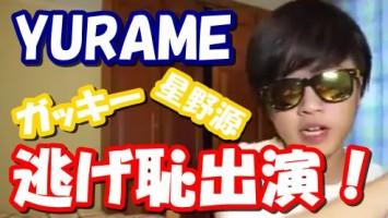 YURAMEがドラマ「逃げるは恥だが役に立つ」に出演!【逃げ恥】
