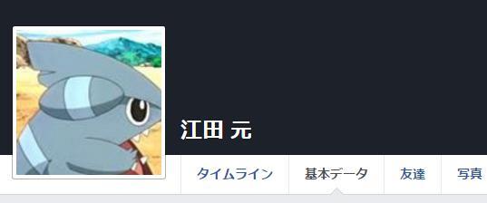 はじめしゃちょー(江田元)のFacebook