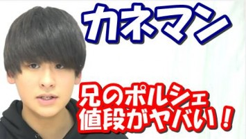 カネマンTV兄が高級車ポルシェを所有!仕事や年齢・身長を紹介!