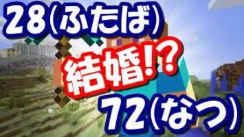 28(ふたば) 72(なつ)