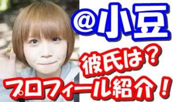 @小豆(踊り手)の年齢・身長や本名!彼氏と結婚?かわいいメイクも