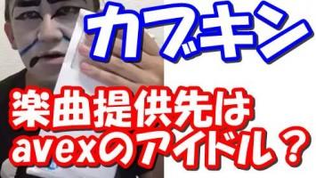 カブキン楽曲提供先のアイドル!でんぱ組はデマ!avexの誰か?