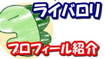 原田直樹(ライバロリ)の素顔!年齢・身長などは?【ポケモン実況】