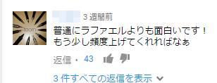 ガブリエル 動画へのコメント
