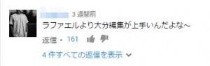 ガブリエル 編集