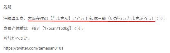 たまさん 身長 体重