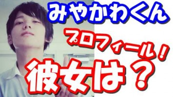 みやかわくん(youtube)の年齢・誕生日や身長!本名や彼女も調査!