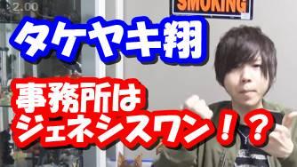 タケヤキ翔 事務所