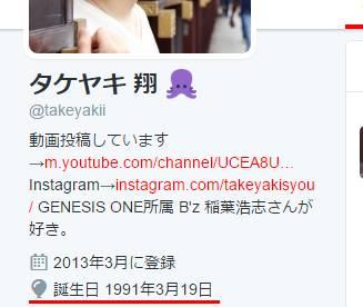 タケヤキ翔 誕生日