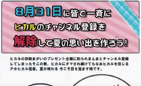 ヒカル 8月31日のチャンネル登録者数解除祭り