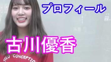 さんこいち 古川優香の年齢・身長や出身地などプロフィール紹介!
