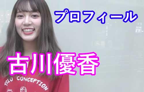さんこいち 古川優香