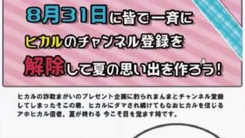 ヒカル(Hikaru)のチャンネル登録者数が激減!減少の推移をまとめ!