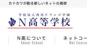 N高等学校
