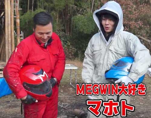 ワタナベマホトとMEGWINTV