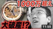 マックスむらい高級腕時計