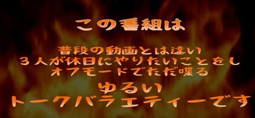 炎上軍の動画内容