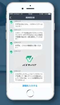 バズキャリアのスマホアプリ画面