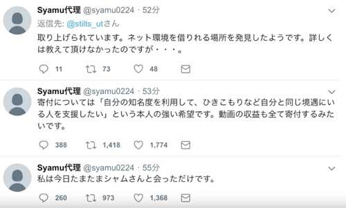 Syamu代理のツイート
