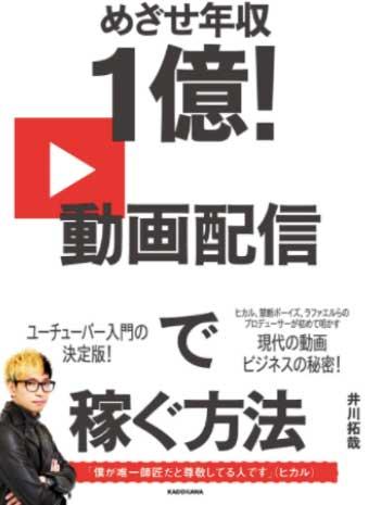 井川がヒカルの名前を使って出版した本.jpg