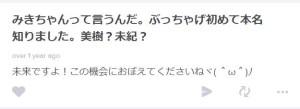 ぴゃんみつ本名3
