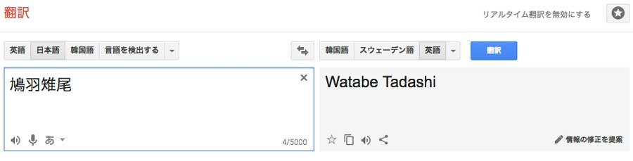 雉尾つぐ Google翻訳 Watabe Tadashi