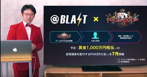 AppBank BLAST poker x poker