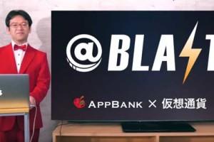 AppBank-@BLAST2.jpg