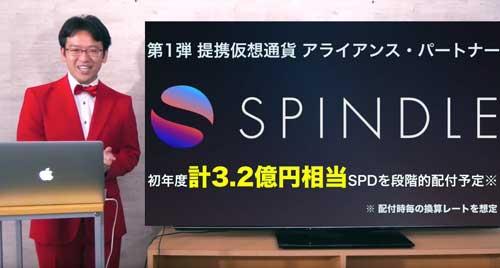 AppBank BLAST SPINDLE