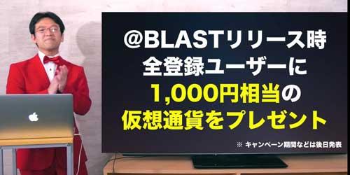 AppBank BLAST