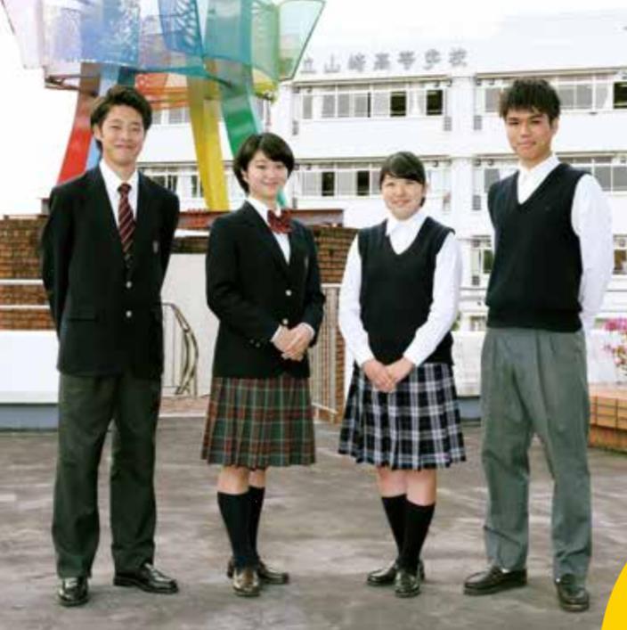 kemio_高校