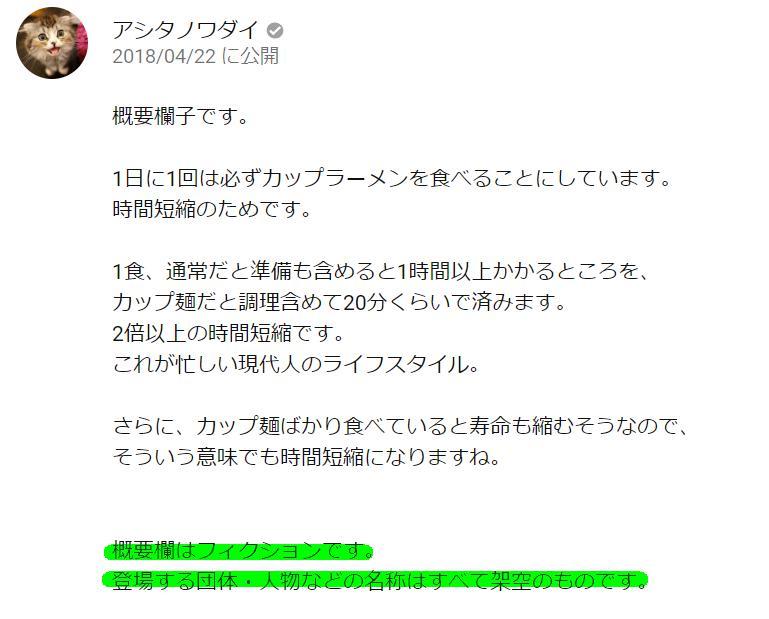 asitanowadai_gaiyouranko