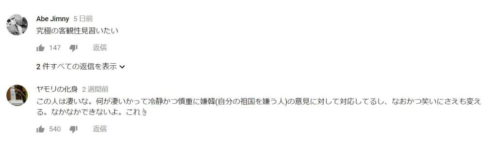 riikun_comment