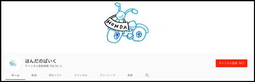本田翼-ほんだのばいく
