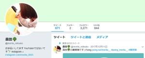 森田のTwitter画像