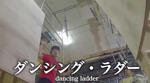 フィッシャーズパーク-ダンシングラダー