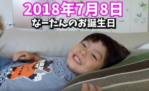 Brother4 ななと誕生日