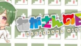 nega3