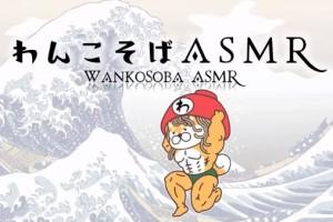 wankosoba1
