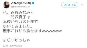 本名 みなみちゃん